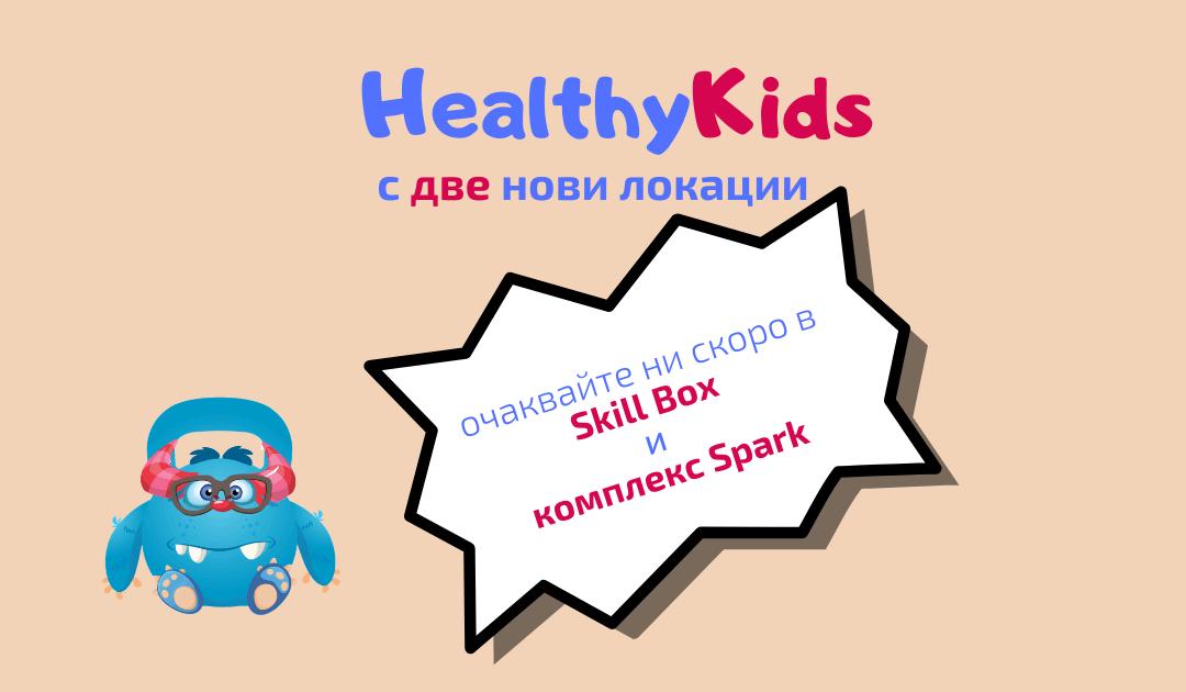 Healthy Kids се завръща с две нови локации!